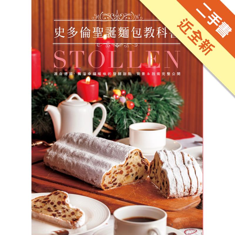 史多倫聖誕麵包教科書:源自德國的聖誕麵包,散發幸福暖味的發酵甜點[二手書_近全新]5133