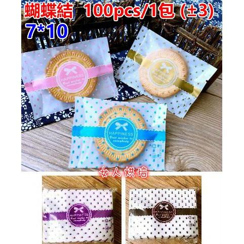女人烘焙 蝴蝶結 7x10cm-100pcs/1包 磨砂包裝袋 餅乾袋 月餅綠豆糕鳳梨酥袋 機封袋餅乾袋 包裝袋 封口袋