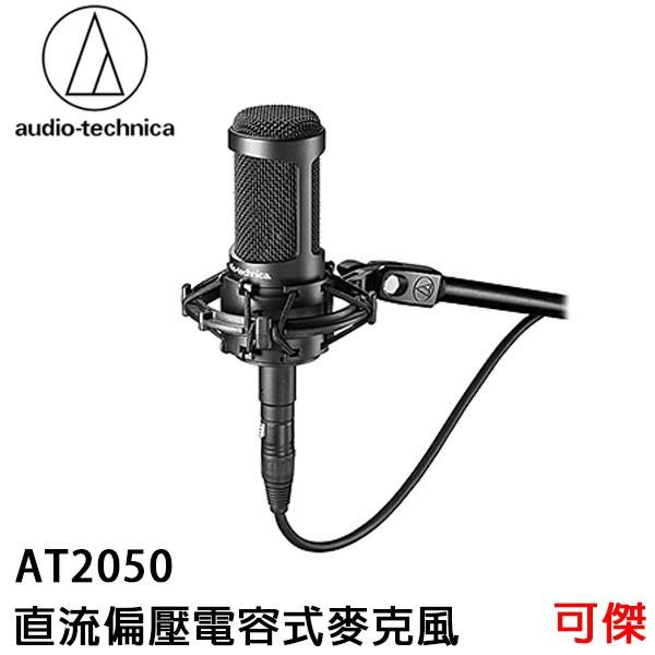 鐵三角 audio-technica AT2050 直流偏壓電容式麥克風 麥克風 電容式 公司貨 保固一年 免運