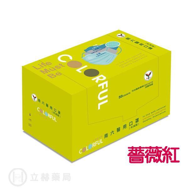 NAN LIU 南六 醫用口罩 (未滅菌) 醫療級 雙鋼印 平面 薔薇紅/蜜桃紅 50 片/盒 公司貨【立赫藥局】