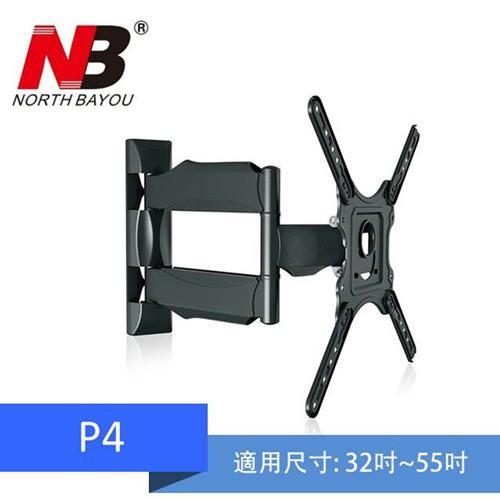 【NB】P4 / 32-55吋可調角度液晶電視懸臂式壁掛架 MAX.40x40cm