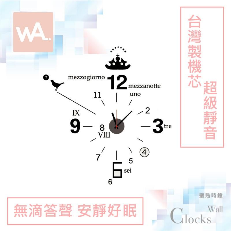 Wall Art 現貨 超靜音設計壁貼時鐘 異國風情 台灣製造高品質機芯 壁鐘 掛鐘 創意 布置 DIY 牆貼