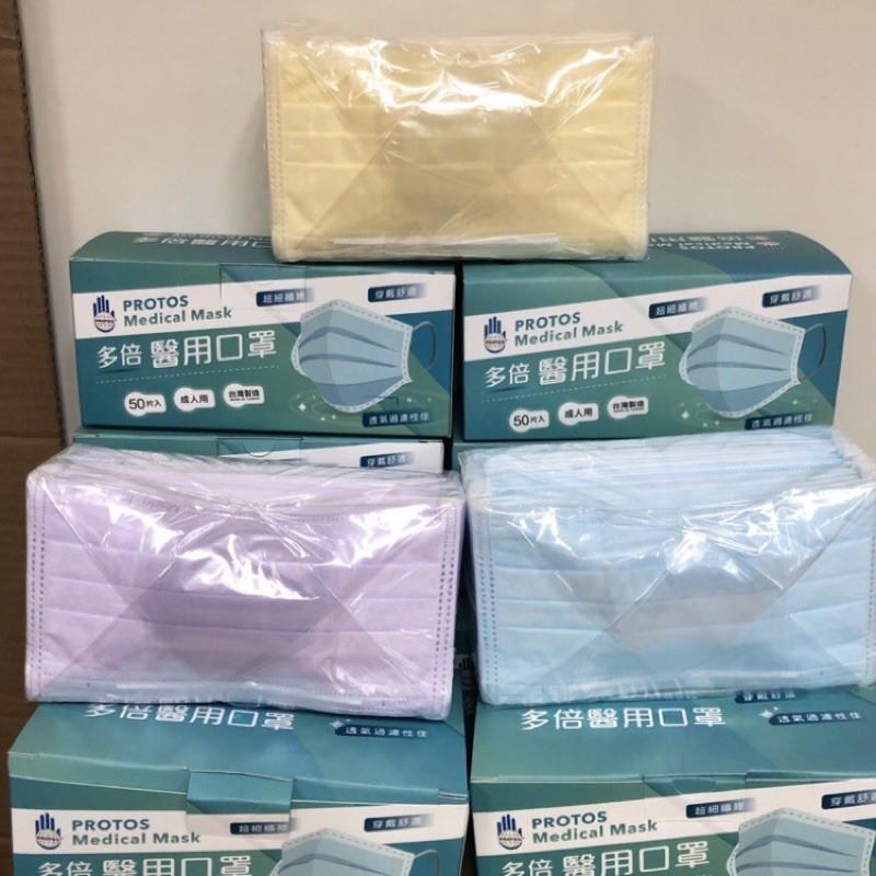 【免運現貨】雙鋼印protos多倍醫療用口罩 【粉紫色/粉橘色/藍色/粉紅色】 台灣製