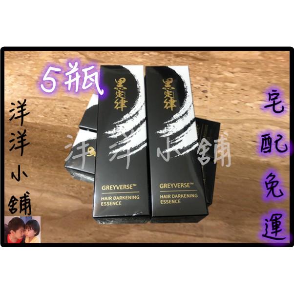 ♈️洋洋小舖♈️日本黑定律 黑髮精粹 日本黑定律白髮逆轉精萃💖宅配免運💖