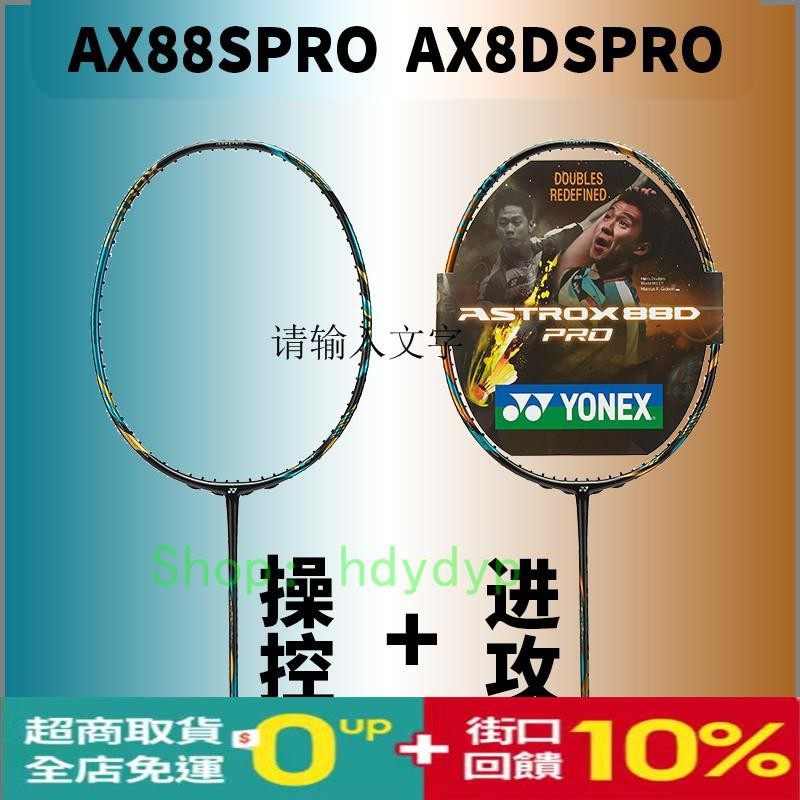 2021尤尼克斯YONEX天斧88D/S PRO專業羽毛球拍全碳素單拍進攻型