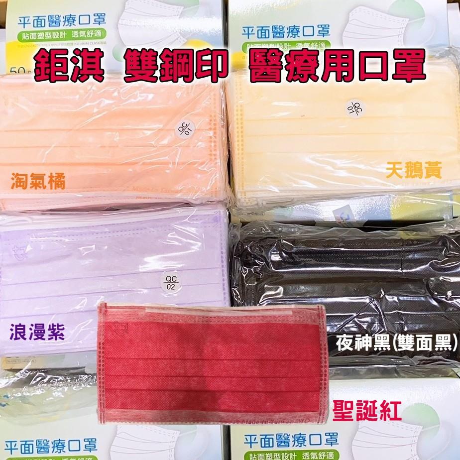 鉅淇 醫療級平面口罩💗黃色 橘色 夜神黑 紅 紫 50入/盒💗醫療用口罩成人防塵口罩 防水口罩 透氣口罩