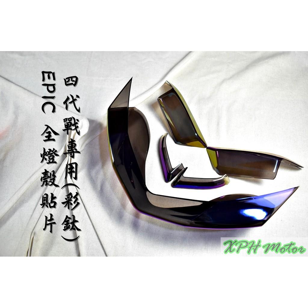 XPH EPIC 彩鈦 鍍鈦 前方向燈 + 日行燈 + 尾燈 貼片 附背膠 適用於 四代戰 四代勁戰 四代目 勁四