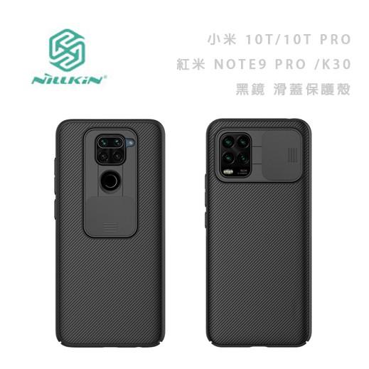 【NILLKIN】小米 11/10t/10t pro 紅米 N9 pro/K30/k30p 小米11 黑鏡 滑蓋手機殼