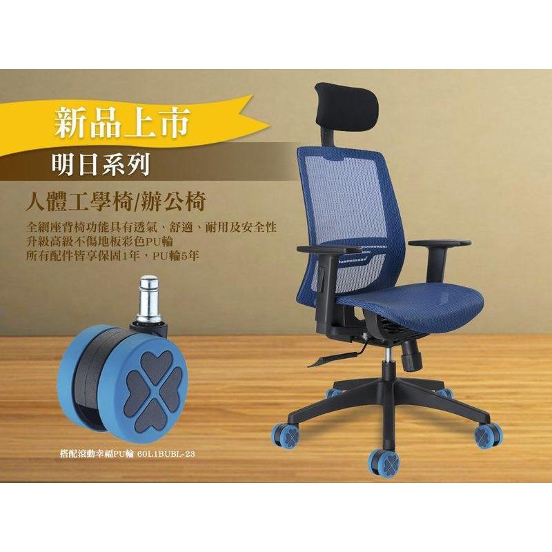 辦公椅 電腦椅 彈性透氣網布 高背網椅【明日系列】人體工學椅全網辦公椅彈性透氣網布 -藍/黑/橘-【滾動幸福PU輪】