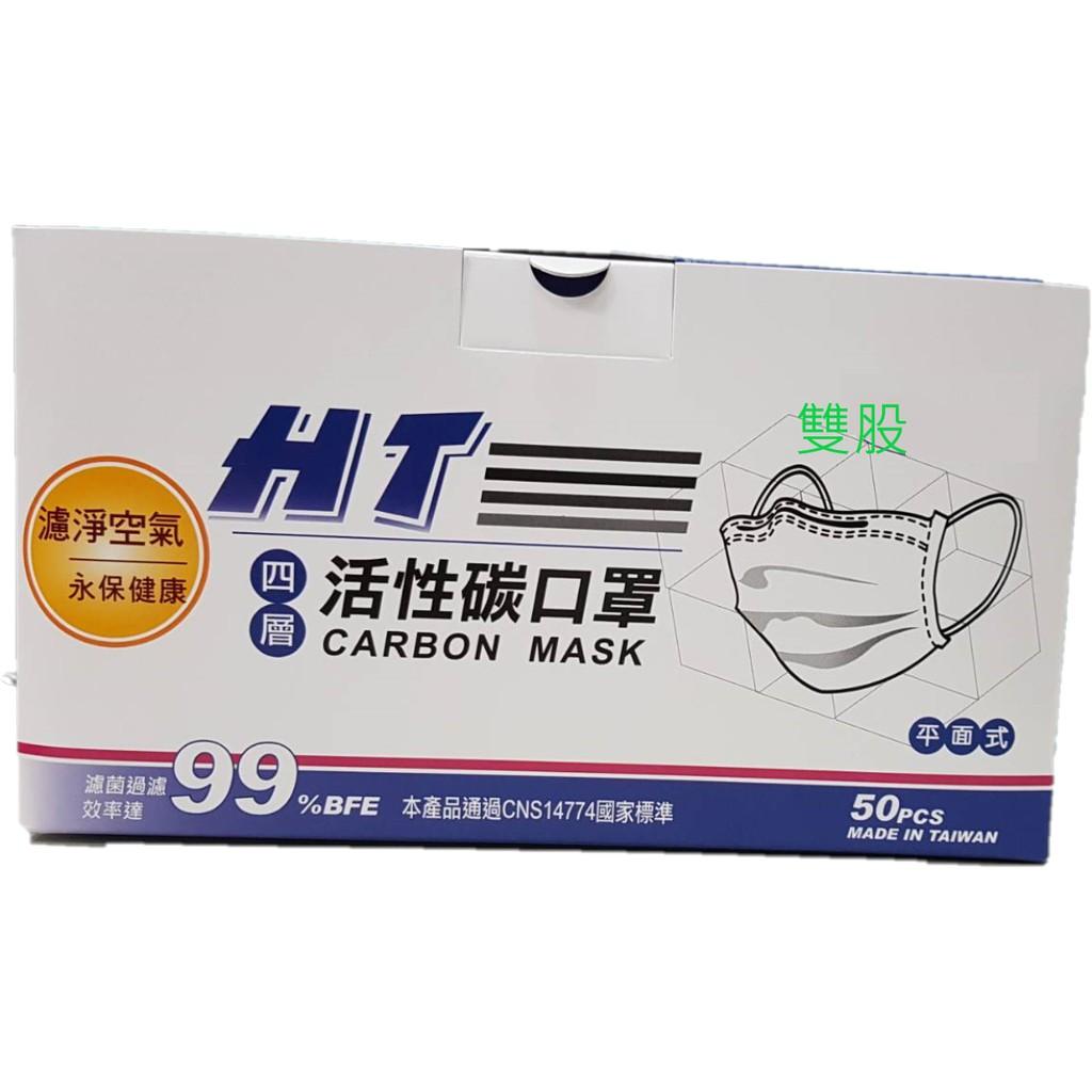 【DSH雙股 】~《居家好物》HT四層活性碳口罩(單片包裝*50片/盒) ※台灣製造※(非醫療級)