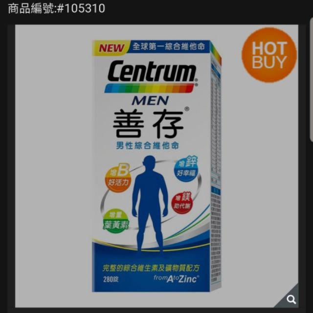 Centrum 善存男性綜合維他命 280錠 Centrum 善存女性綜合維他命 280錠