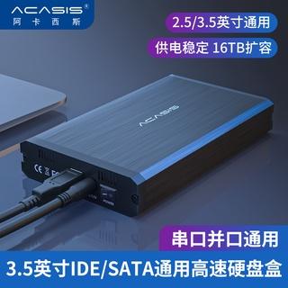 ⭐現貨秒發 ⭐1TB 2TB 3TB 4TB 6TB 8TB USB接口阿卡西斯 USB3.0臺式機3.5寸IDE SA