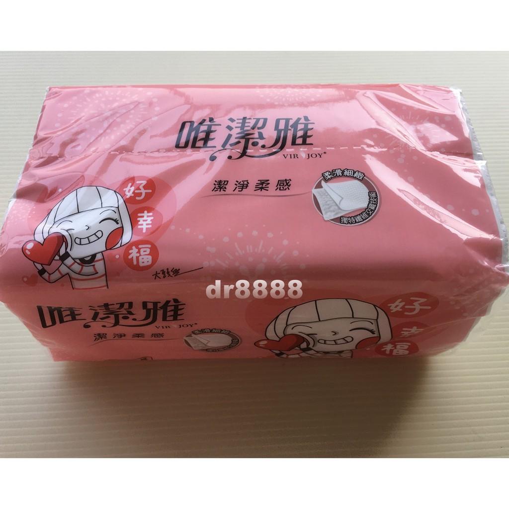 唯潔雅 潔淨柔感 抽取式衛生紙100抽~單包價~超商一單最多限寄18包~無螢光劑~大頭兒 好幸福~衛生紙