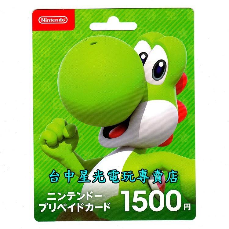 可線上發送序號【日本任天堂點數卡】☆ Nintendo 1500點 儲值卡 點數卡 ☆【Switch】台中星光電玩