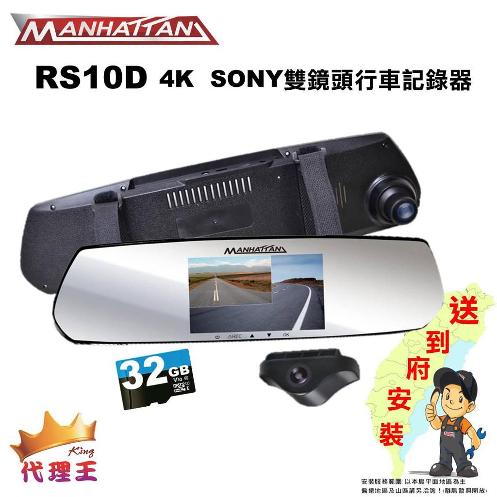 【送到府安裝】曼哈頓 RS10D HDR 高畫質雙鏡頭1080P行車記錄器 支援胎壓及後鏡頭(贈32G記憶卡)