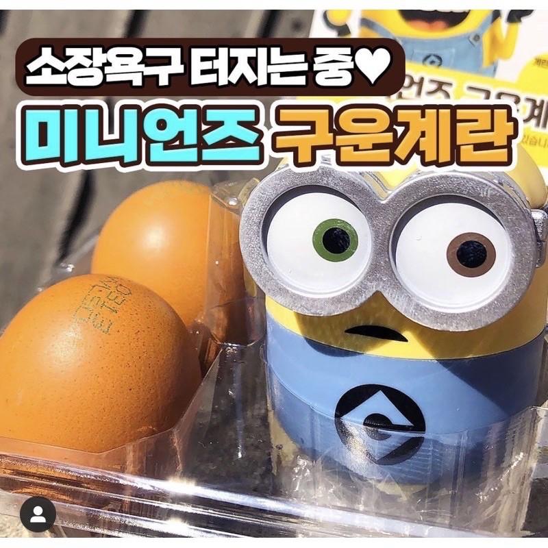 韓國 gs25小小兵 雞蛋收納盒 gs25 韓國超商商品代購 小小兵 미니언즈 韓國代購