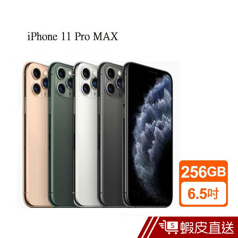 Apple iPhone 11 Pro Max 256GB 6.5吋 灰/銀/金/綠 手機  蝦皮直送