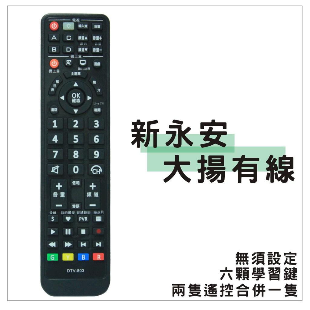台南 新永安 HYA 嘉義 大揚有線 數位機上盒遙控器 具[六]顆學習鍵 [原廠模]