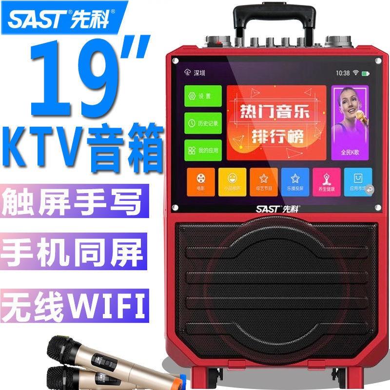 先科19寸廣場舞音箱無線觸屏網絡家用K歌拉桿藍牙戶外音響移動KTV
