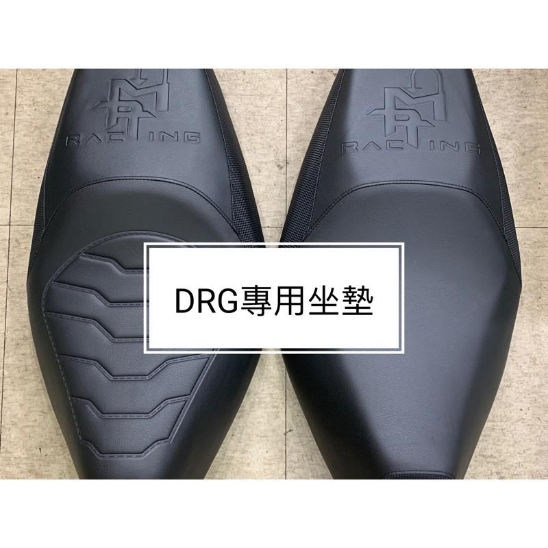 MTRT台北車業🔥SYM-DRG158 坐墊(專利開模 高密度吸震海綿 科技皮 原廠 沙發 買斷 無交換 可貨到付款)