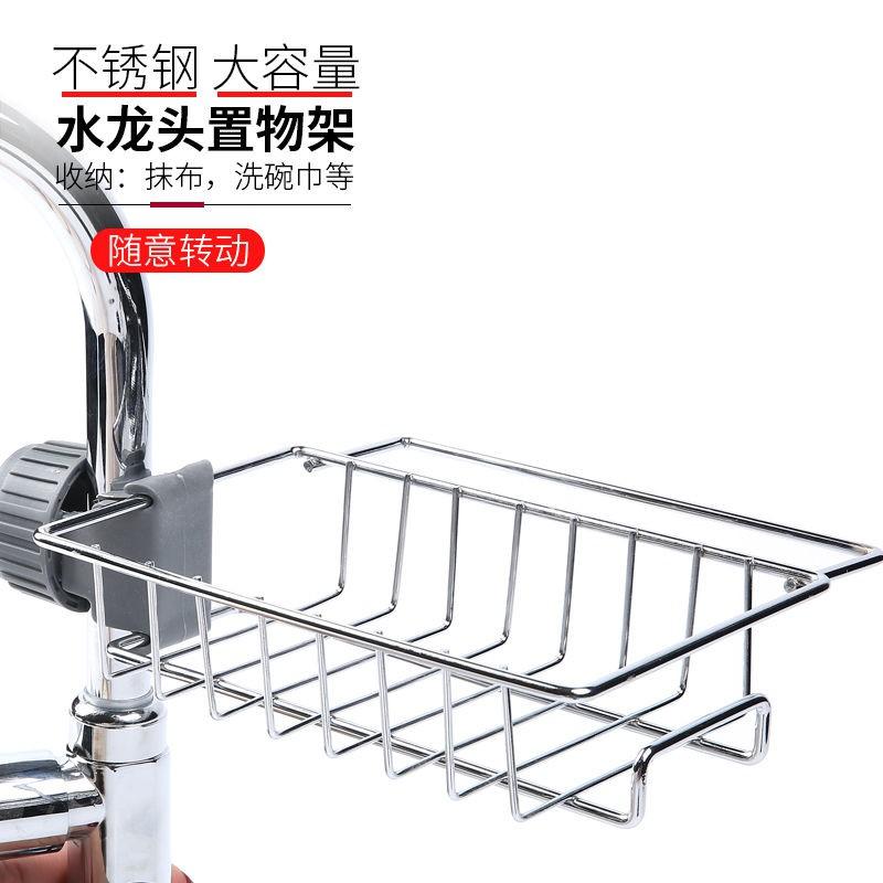 現貨 新品熱賣 水龍頭置物架♣☋多功能廚房創意瀝水籃置物架水龍頭架子整理架不銹鋼水池抹布收納