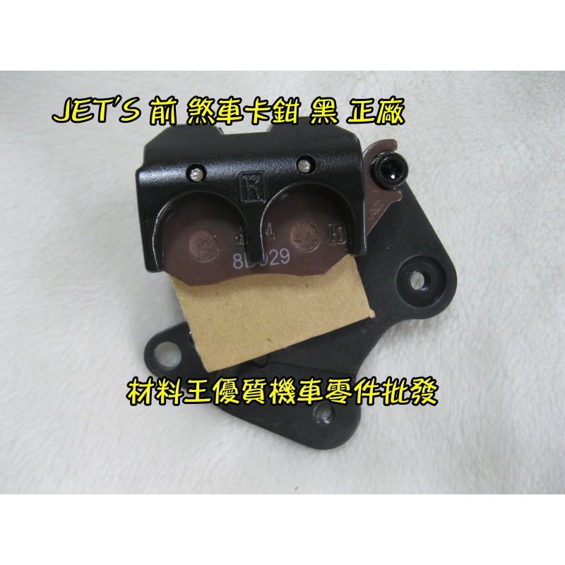 材料王*三陽 JET'S.JETS.JET POWER S 原廠 剎車卡鉗.煞車分泵.煞車夾具-前*