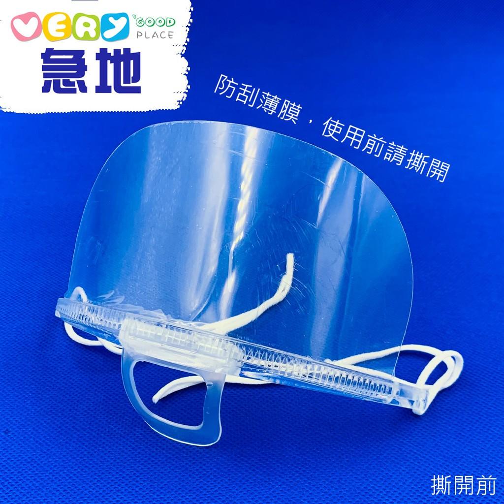【現貨】 微笑透明口罩 / 雙面防霧(可重複使用)