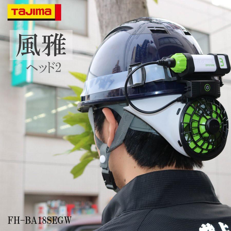 『研磨職人』田島 風雅2 工地 安全帽 風扇 套組 含原廠充電電池 USB線 3段 風力調整 工地夏日神器 TAJIMA