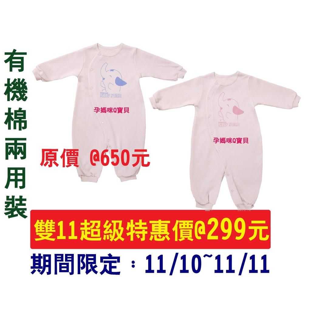 【孕媽咪Q寶貝】全新台灣製聖哥New Star有機棉兩用裝~通過國際有機認證/可當連身衣或睡袍NS-3286