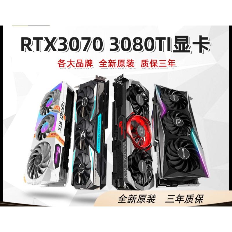 七彩虹RTX3070TI  8G 12G戰斧 Ultra 火神 ADOC 鎖算力顯卡