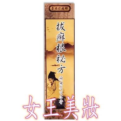 💖全新現貨💖李時珍故鄉 癬無憂百草膏  (30g/盒) ㊣↘☘️👍👍👍