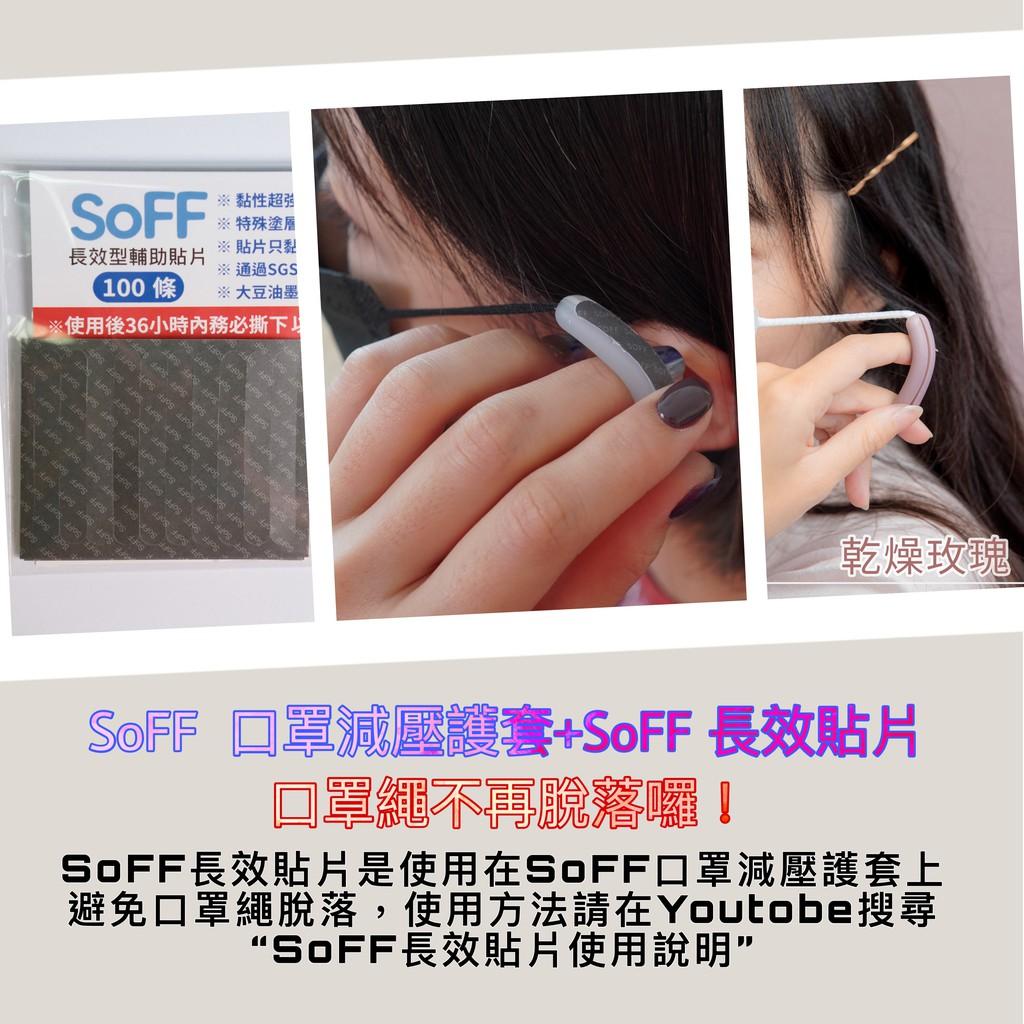 四組SoFF口罩減壓護套+四包SoFF長效貼片補充包~現貨不用等~減輕耳朵承載的負擔、口罩繩不再脫落~