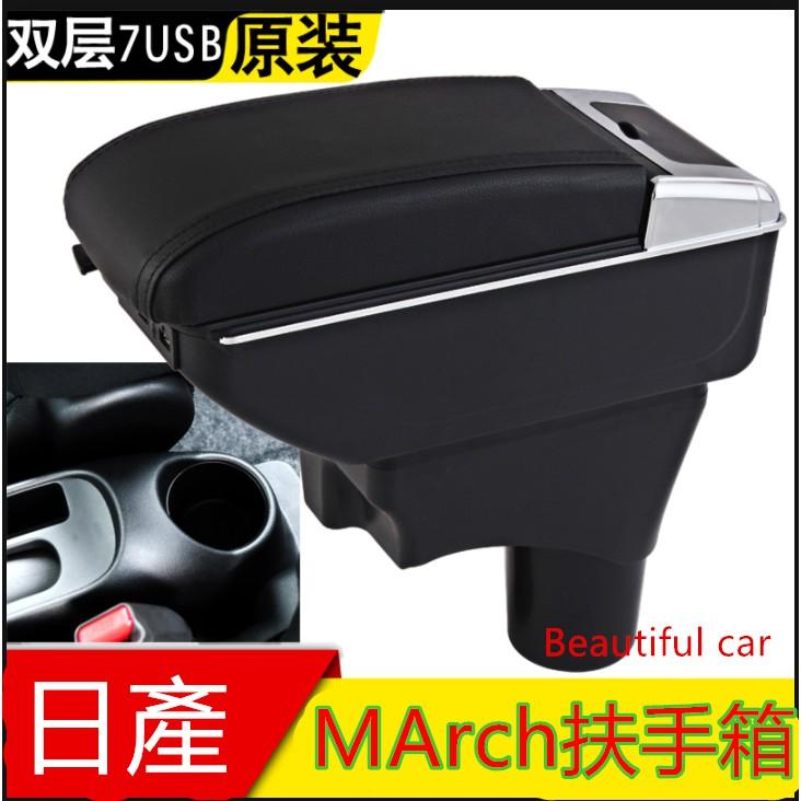 日產 Nissan NEW MARCH 專用 免打孔 中央扶手 扶手箱 雙層置物 7孔USB升高 車充 杯架