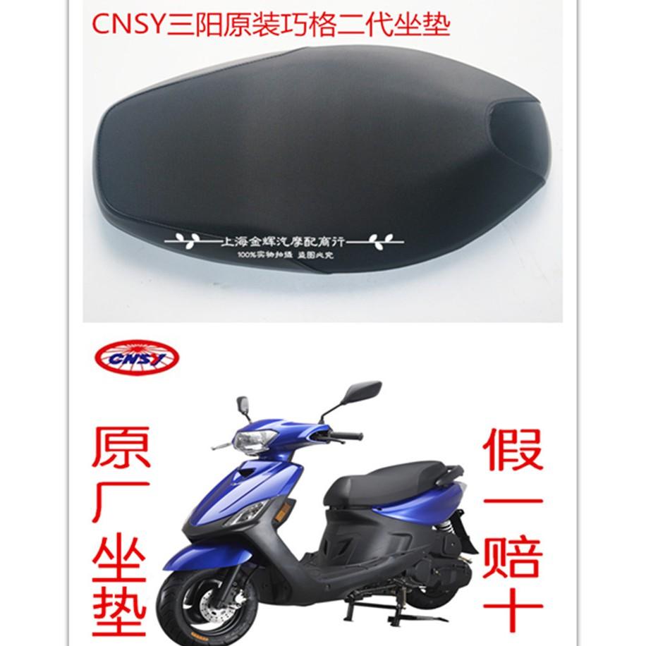 摩托車CNSY三陽原廠座包林海巧格二2代坐墊 JOG座墊鞍座座包總成