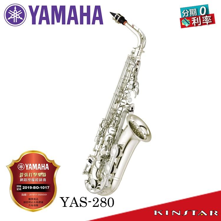 【金聲樂器】YAMAHA YAS-280S 鍍銀 中音薩克斯風 附原廠箱 分期零利率 YAS 280 S