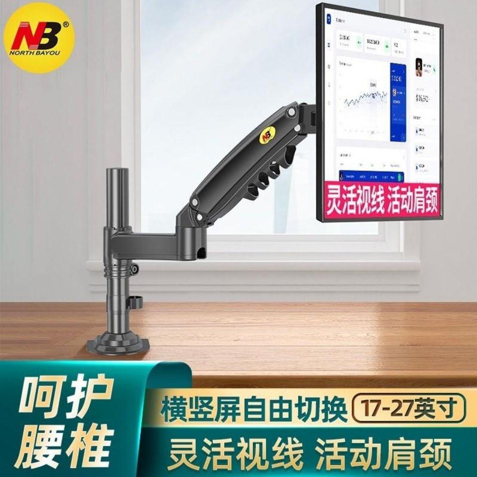 NB H80 17-27寸液晶顯示器支架桌面氣壓升降左右旋轉鋁合金架黑色
