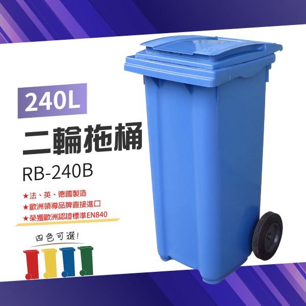 【100%歐洲進口】(藍)二輪拖桶(240公升)RB-240B 垃圾桶 社區垃圾桶 回收桶 大型垃圾桶 廚餘桶