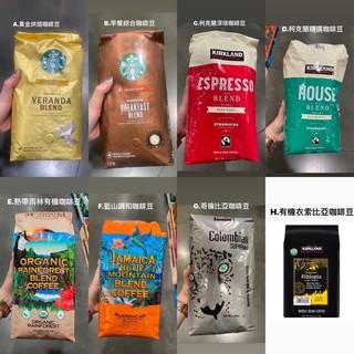 ✨搶購一空現貨最夯✨好市多咖啡豆/ 星巴克/ 早餐咖啡豆 桃園市