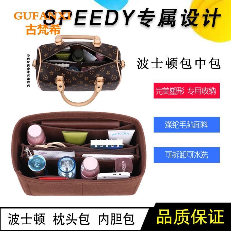 適用於 適用于LV Speedy25 30 35波士頓枕頭包內膽 包撐  包中包 收納包 內膽包 定制內膽包 包內包