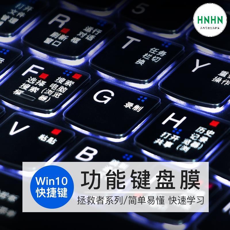 聯想拯救者R7000功能鍵盤膜Y7000筆記本y7000 P2020 y9000k R720 y720 y520