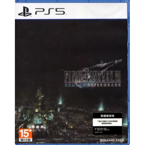 {電玩坑}[全新當天寄]PS5 太空戰士7 重製版 Intergrade 中文版 最終幻想7 FINAL FANTASY