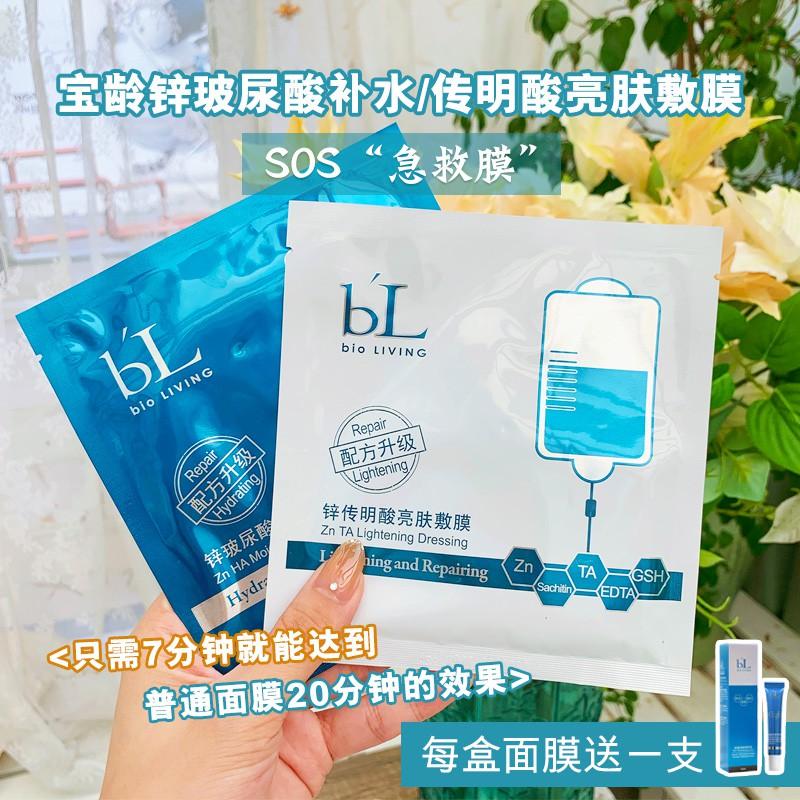 原98元 臺灣bl寶齡面膜鋅傳明酸亮膚鋅玻尿酸補水保濕修護保齡女
