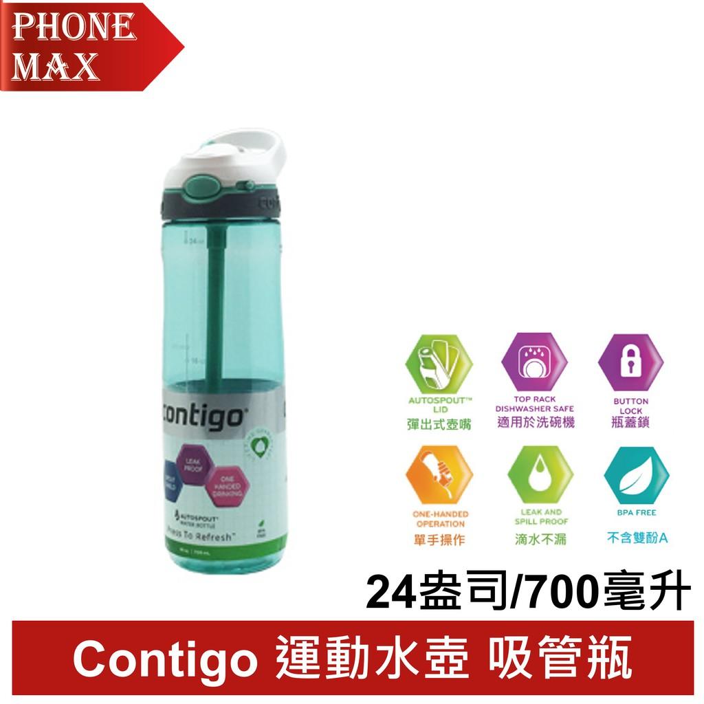 Contigo Ashland 運動水壺吸管瓶 700毫升 (灰綠) 原廠盒裝