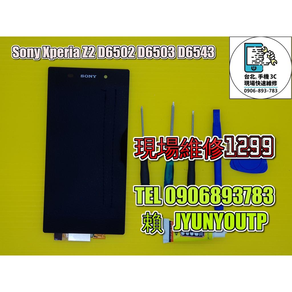 SONY螢幕Z2螢幕D6502螢幕D6503螢幕 液晶 LCD 總成 手機螢幕更換 不顯示 現場維修更換索尼