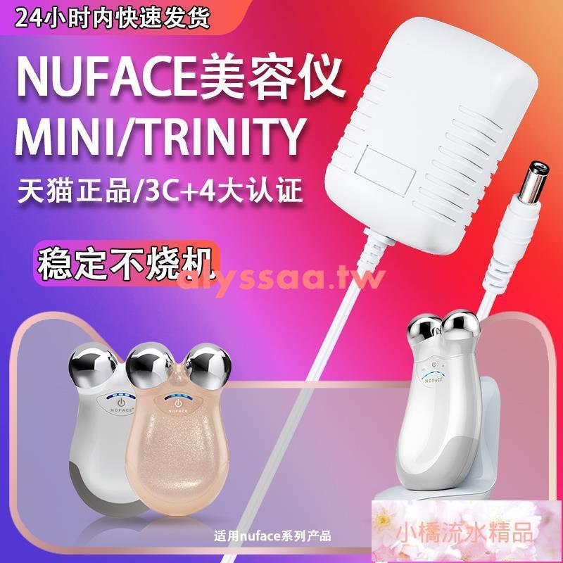 小橋流水 美國NUFACE mini美容儀電源充電器白色海沫綠粉色TRINITY 配件提拉嫩膚家用美容儀充電線 王炸