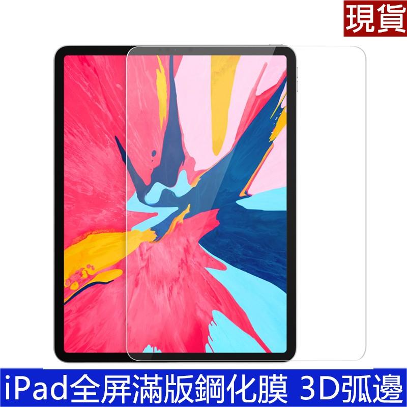 全屏滿版鋼化膜 Apple iPad Pro 12.9吋三代 2018 平板電腦螢幕保護貼 玻璃貼 鋼化玻璃膜 附發票
