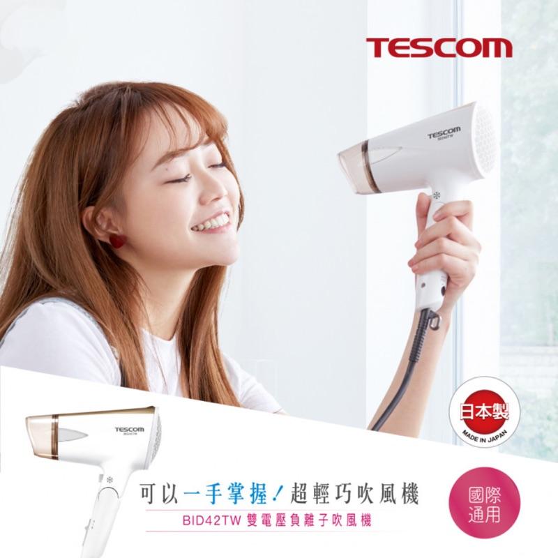 吹風機—Tescom雙電壓負離子吹風機 BID42TW 日本製/萬國旅行款/大風量/負離子