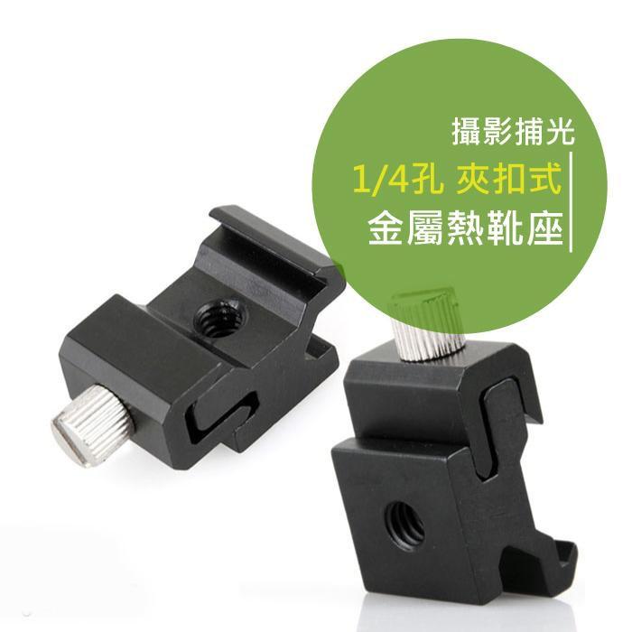 【夾扣式 金屬 熱靴座(一顆)】1/4 孔 通用型 相機 燈腳架/雙燈支架/閃光燈/LED燈 離機閃