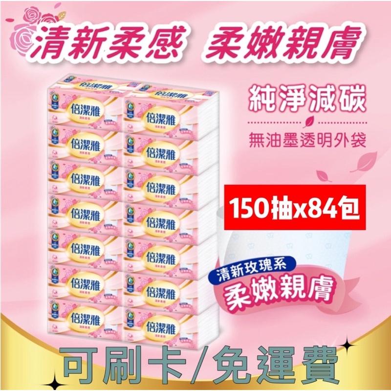 🈵️免運🈵️【倍潔雅】柔軟舒適抽取式衛生紙(150抽84包/箱)