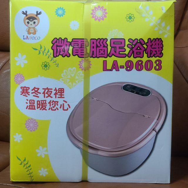 LAPOLO微電腦足浴機-中桶 LA-9603  R43650  含運費